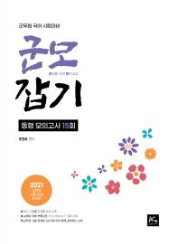 군모잡기 군무원 국어 동형 모의고사 15회(2021)