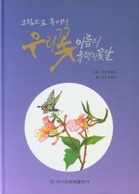 그림으로 풀이한 우리꽃 이름의 유래와 꽃말