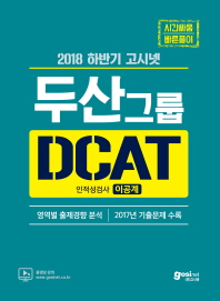 고시넷 두산그룹 DCAT 인적성검사 이공계(2018)