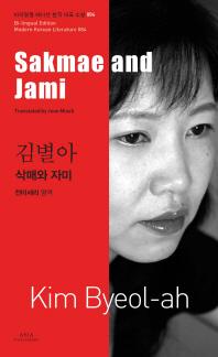 삭매와 자미(Sakmae and Jami)