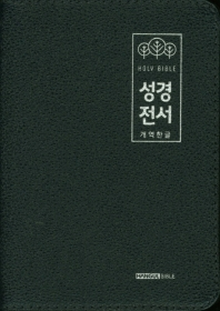 성경전서(네이비)(62HB)(양피지퍼)(개역한글)