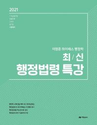이명훈 하이패스 행정학 최신 행정법령 특강(2021)