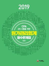 CPA 2차 시험을 위한 원가관리회계 필수문제집(2019)