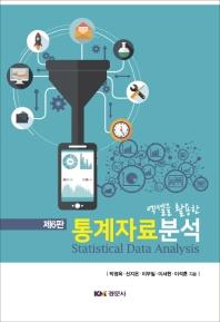 엑셀을 활용한 통계자료분석