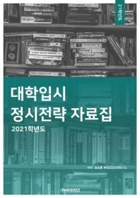 대학입시 정시 전략자료집(2021학년도)
