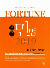 포춘 민법 2 : 채권총론,채권각론 (2019)
