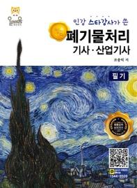 인강 스타강사가 쓴 명품 폐기물처리 기사 산업기사 필기(2019)