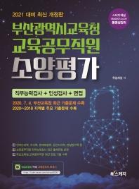 부산광역시교육청 교육공무원직 소양평가 직무능력검사+인성검사+면접(2021)