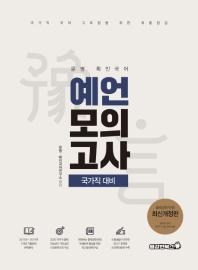 문명 확인국어 예언모의고사:국가직 대비(2020)