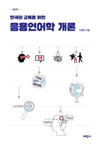 한국어 교육을 위한 응용언어학 개론
