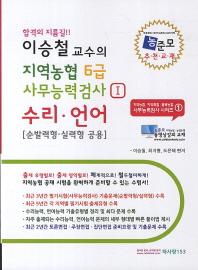 수리 언어 지역농협 6급 사무능력검사. 1(2014)