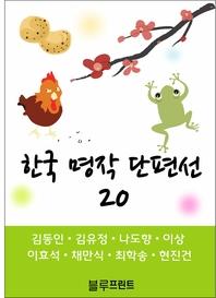 한국 명작 단편선 20