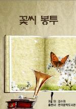 꽃씨 봉투_김수자