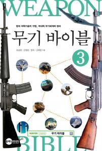 무기바이블. 3