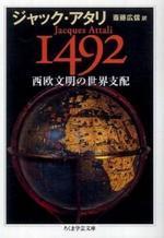1492西歐文明の世界支配