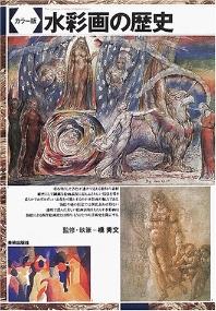 水彩畵の歷史 カラ-版