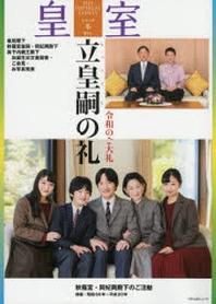 皇室 THE IMPERIAL FAMILY 89號(令和3年冬)