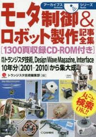モ-タ制御&ロボット製作記事全集 月刊トランジスタ技術,DESIGN WAVE MAGAZINE,INTERFACE 10年分(2001-2010)から集大成