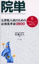 院單 大學院入試のための必須英單語1800