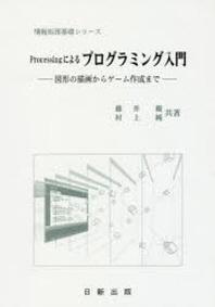 PROCESSINGによるプログラミング