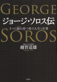 ジョ-ジ.ソロス傳 3つの顔を持つ男の人生と仕事