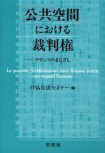 公共空間における裁判權 フランスのまなざし