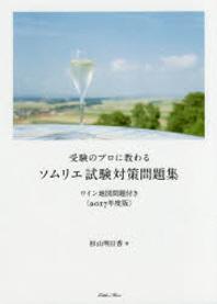 受驗のプロに敎わるソムリエ試驗對策問題集 ワイン地圖問題付き 2017年度版