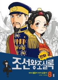 만화 조선왕조실록. 8