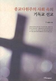 종교다원주의 사회속의 기독교 선교