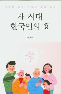 새 시대 한국인의 효