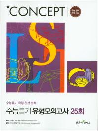CONCEPT 수능듣기 유형모의고사 25회(2017 수능영어 완벽대비)