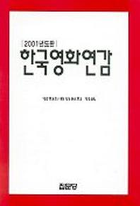 한국영화연감 2001