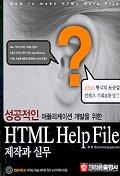 HTML HELP FILE 제작과 실무(성공적인 애플리케이션 개발을 위한)