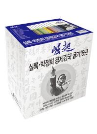 실록 박정희 경제강국 굴기18년 세트