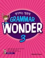 GRAMMAR WONDER. 3(생각하는 영문법)