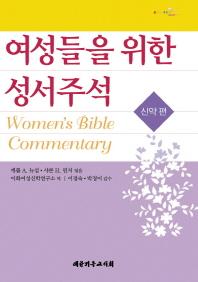 여성들을 위한 성서주석: 신약편