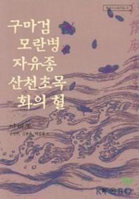 구마검 모란병 자유종 산천초목 화의혈 (한국신소설선집 5)