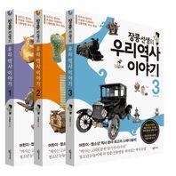 장콩 선생의 우리 역사 이야기 세트