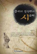 중국의 상징주의 시문학