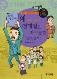 역사공화국 한국사법정. 58: 왜 전태일은 바보회를 만들었을까