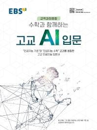 2021 수학과 함께하는 고교 AI 입문