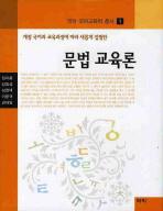 개정 국어과교육과정에따라 새롭게집필한 문법교육론