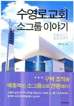 수영로교회 소그룹 이야기