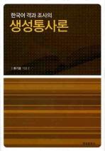 한국어 격과 조사의 생성통사론