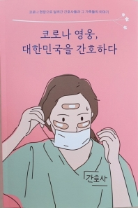 코로나 영웅, 대한민국을 간호하다