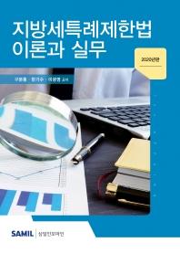지방세특례제한법 이론과 실무(2020)