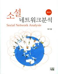 소셜 네트워크분석