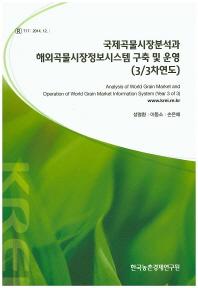 국제곡물시장분석과 해외곡물시장정보시스템 구축 및 운영(3/3차연도)