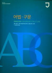 종로교재 고등 영어 영역 어법.구문(2018)