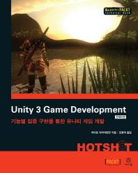 Unity 3 Game Development Hotshot(한국어판)
